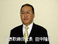 代表取締役社長 田中
